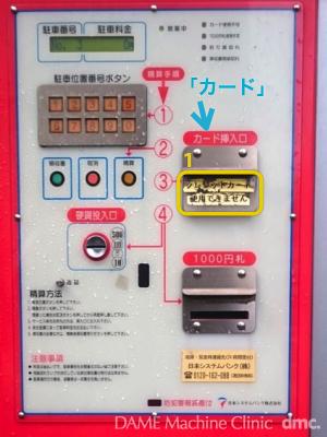 17 コインパークの精算機 02