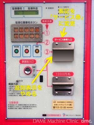 17 コインパークの精算機 05