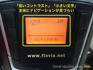 19 シェアオフィスのコーヒーマシン 11