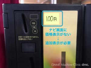 19 シェアオフィスのコーヒーマシン 12