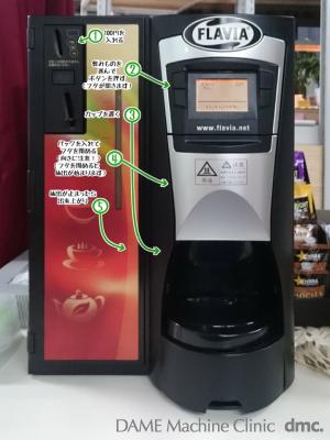20 シェアオフィスのコーヒーマシン 02
