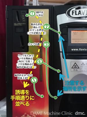 20 シェアオフィスのコーヒーマシン 03