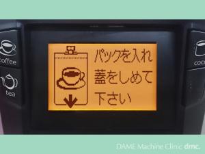 20 シェアオフィスのコーヒーマシン 13