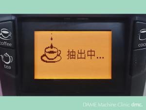 20 シェアオフィスのコーヒーマシン 15