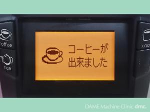 20 シェアオフィスのコーヒーマシン 16
