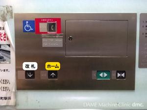21 ホームへ登るエレベーター 06