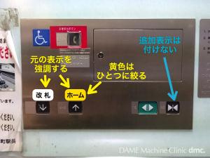 21 ホームへ登るエレベーター 07