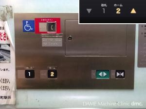 21 ホームへ登るエレベーター 08