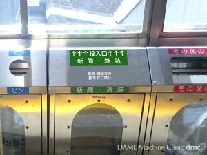 24 駅のゴミ箱 04