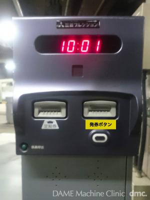 25 駅地下の駐車場発券機 03
