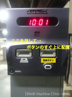 25 駅地下の駐車場発券機 04