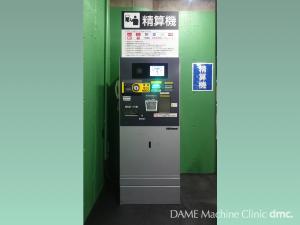 26 駅地下の駐車場清算機 01