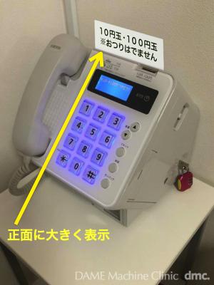 27 有料老人ホームのピンク電話 04