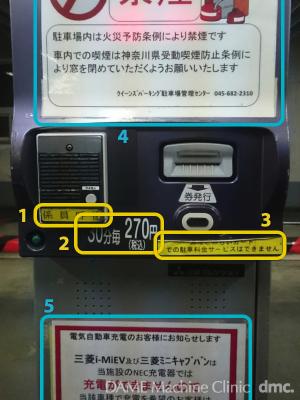 28 ビル地下の駐車場発券機 02