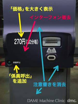 28 ビル地下の駐車場発券機 04