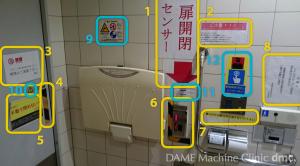 30 駅の多目的トイレ 02