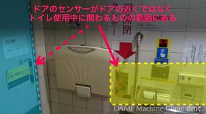30 駅の多目的トイレ 03