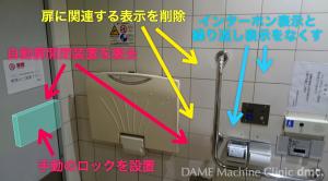 30 駅の多目的トイレ 05