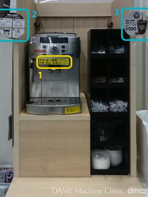 35 駅内売店のコーヒーマシン 02