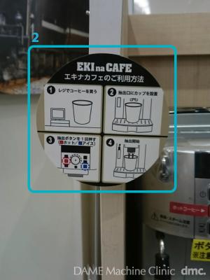 35 駅内売店のコーヒーマシン 03