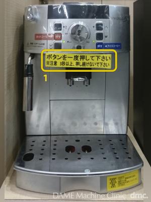 35 駅内売店のコーヒーマシン 04