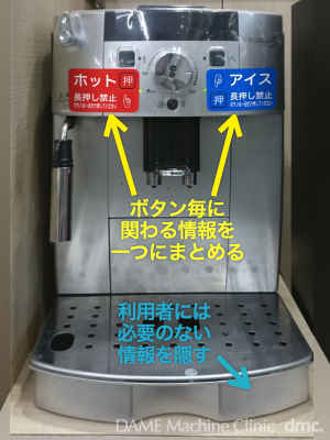 35 駅内売店のコーヒーマシン 06