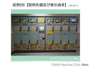 37 ICカード専用コインロッカー02