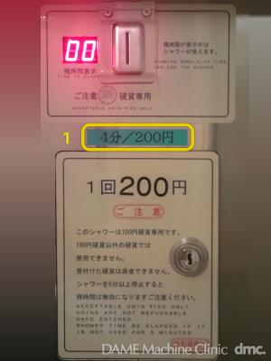38 コインシャワー 02