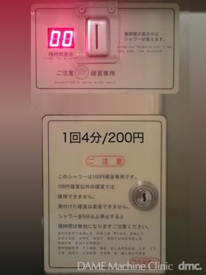 38 コインシャワー 03