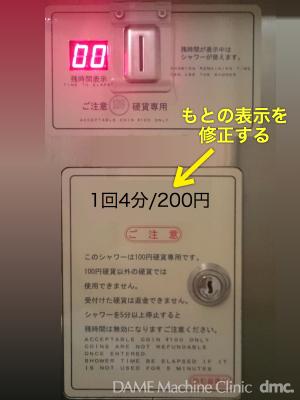38 コインシャワー 04