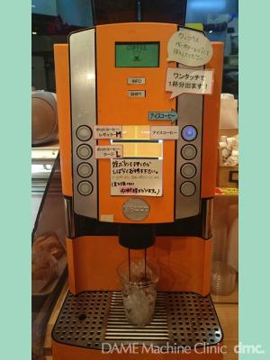 42 パン屋さんのコーヒーマシン01