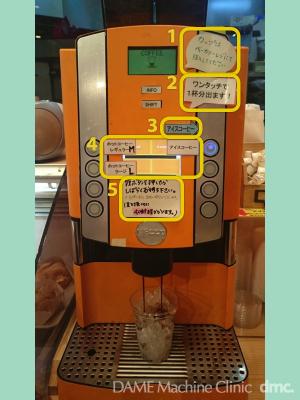 42 パン屋さんのコーヒーマシン02