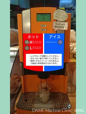 42 パン屋さんのコーヒーマシン03