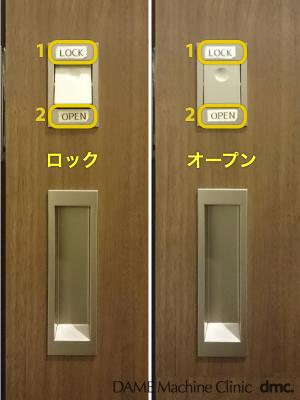 44 トイレドアのロック02