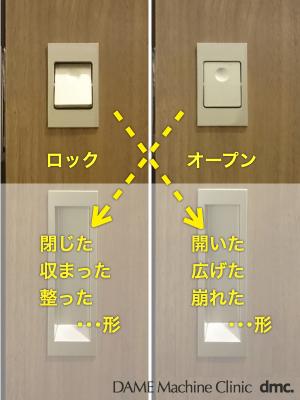 44 トイレドアのロック05