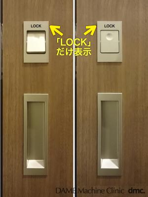 44 トイレドアのロック07