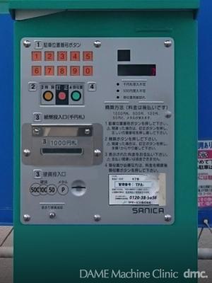 46 コインパーキングの精算機06