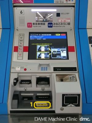 47 電子マネー対応券売機02