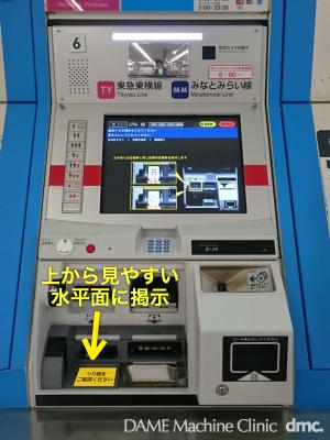 47 電子マネー対応券売機04