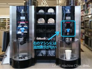 50 コンビニのコーヒーマシン 03