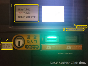 52 複合ビルの地下駐車場精算機02