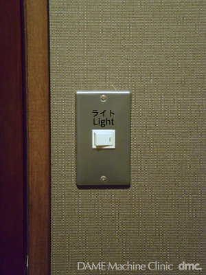 54 宿のトイレ05