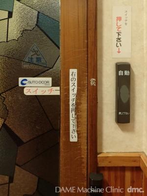 55 引き戸の自動ドア01