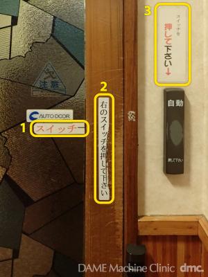55 引き戸の自動ドア02