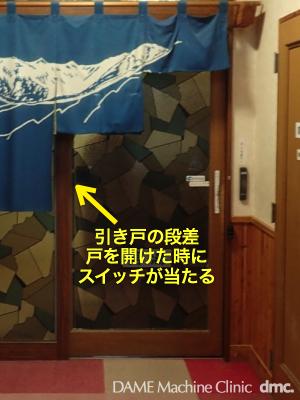 55 引き戸の自動ドア04