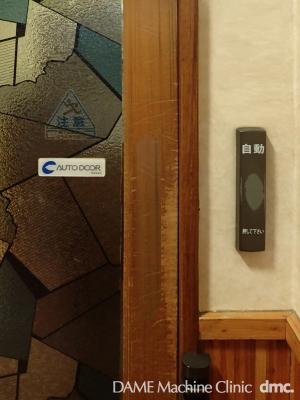 55 引き戸の自動ドア05