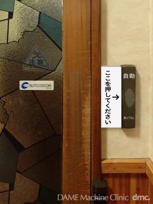 55 引き戸の自動ドア06