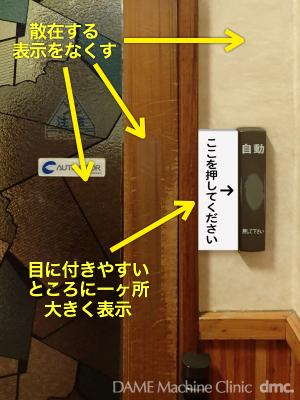 55 引き戸の自動ドア07