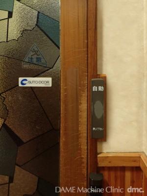 55 引き戸の自動ドア08