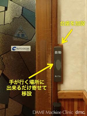 55 引き戸の自動ドア09